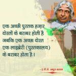 apj-abdul-kalam-nice-quotes-in-hindi